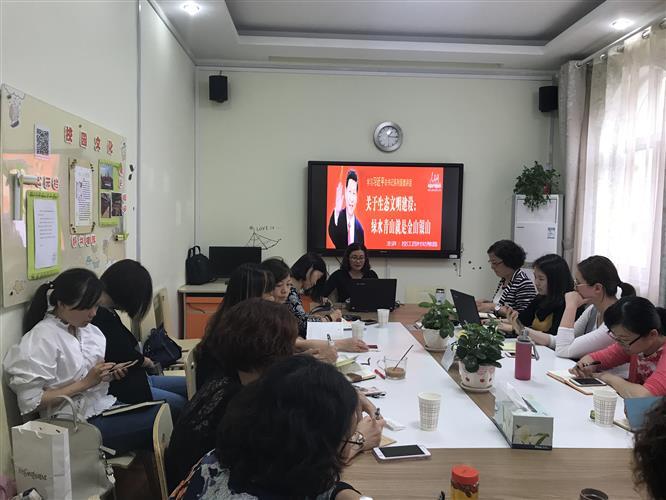 控江幼儿园联合党支部开展党员组织生活:坚持职业操守