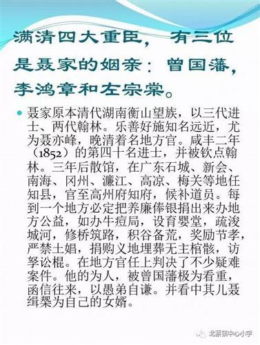 [浦东]北蔡镇中心家训:弘扬好小学,传承好家风平安小学内丘图片