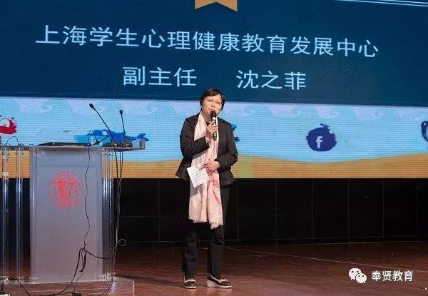 上海市学生生涯辅导展示与学术交流活动在奉贤