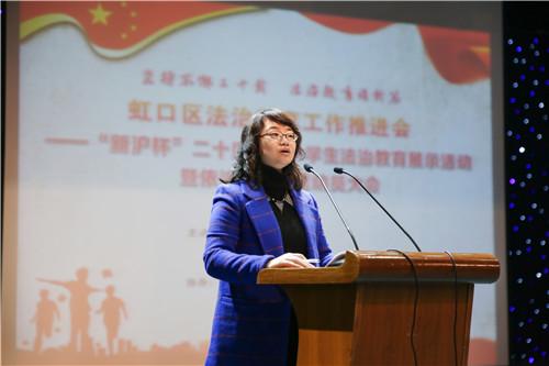 虹口区法治教育工作推进会--新沪杯二十周年