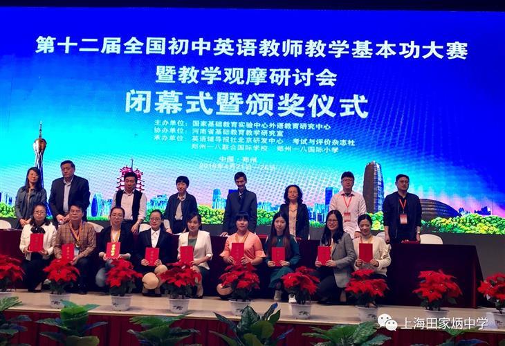 炳中学:静安区田家炳教师两位代表中学上海参初中阅读古诗词图片