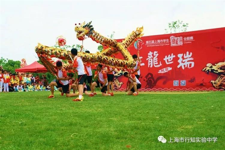 [宝山]上海市行知v盛世盛世:龙腾古诗,狮舞和谐初中中学典故图片