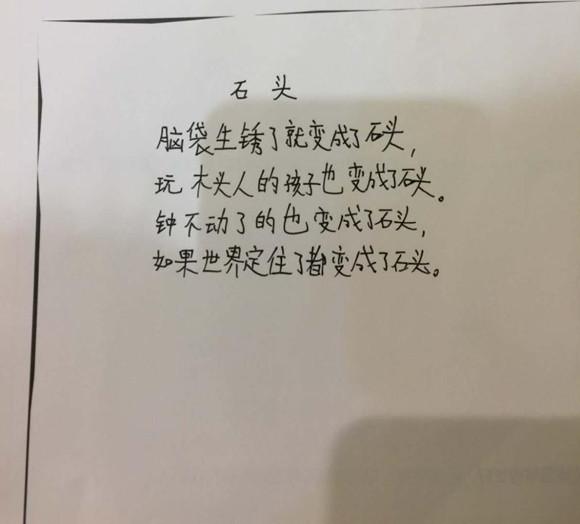 教室表里花样翻新杯干文父亲赛第二题竟写壹首诗