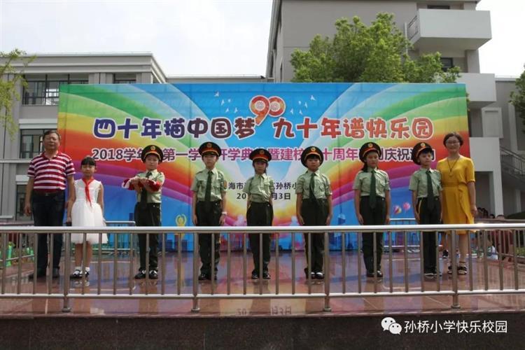 [浦东]孙桥小学:四十年描中国梦 九十年谱快乐园-孙桥