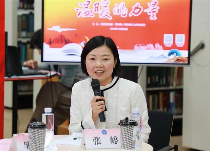 华东理工大学第十三期真人图书馆主题活动:身边的榜样传递温暖的力量