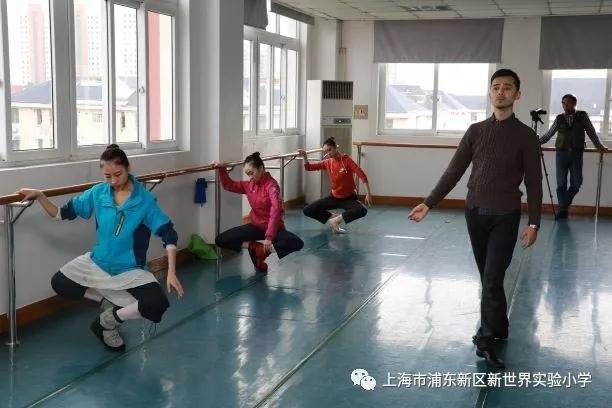 [浦东]新世界动员小学:上海芭蕾舞团大师小学读书实验名人