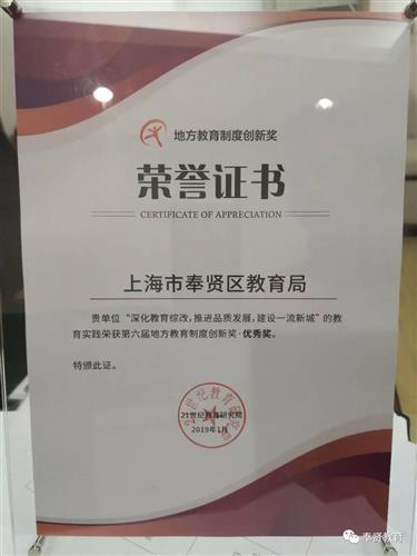 奉贤教育综合改革案例获评全国地方教育制度创新奖优秀奖