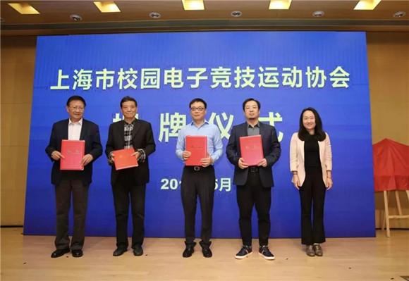 校园电子竞技运动协会设立建设!上海要从大书院园教化专业电竞人才