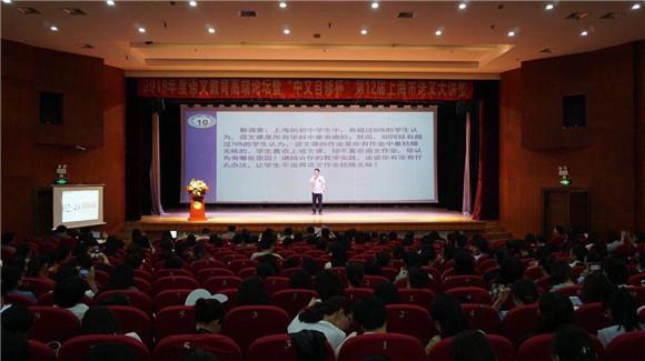 """""""中文自修杯""""第12届上海市语文大讲堂成功举办"""