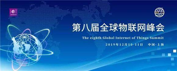 全球物联网峰会(2019·上海)