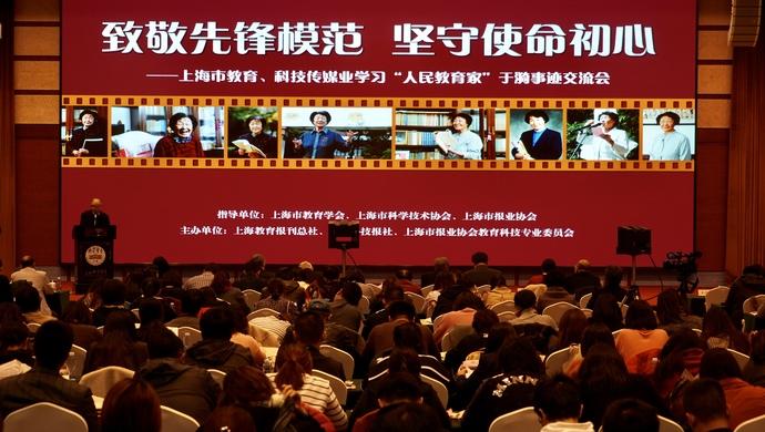 没有爱就没有教育 上海教育、科技传媒业学习于漪为人为师为学