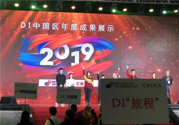 [长宁]建青实验学校:DI团队在2019中国区年度成果