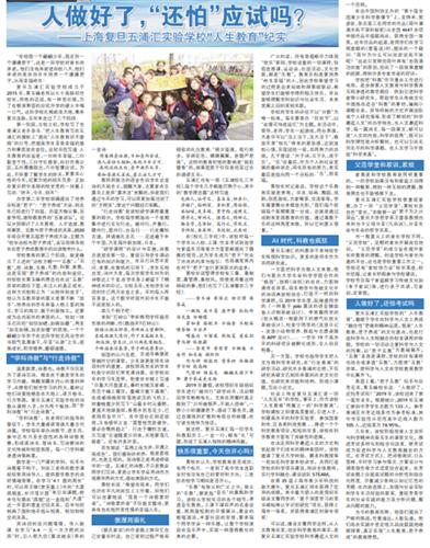 """""""人生教育君子养成人做好了还怕应试吗?""""-上海复旦五浦汇实验学校""""人生教育""""纪实-教育频道-东方网"""