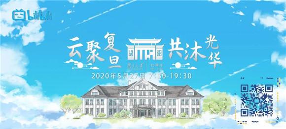『复旦建校115周年』复旦大学115周年校庆大联播入口