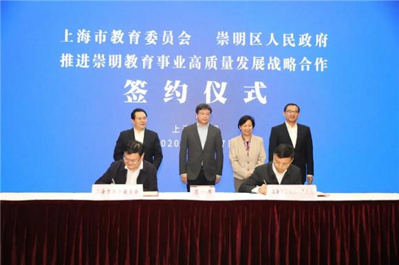 上海市教委与崇明区政府签署推进
