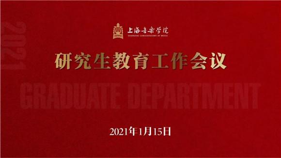 上海音乐学院召开研究生教育工作