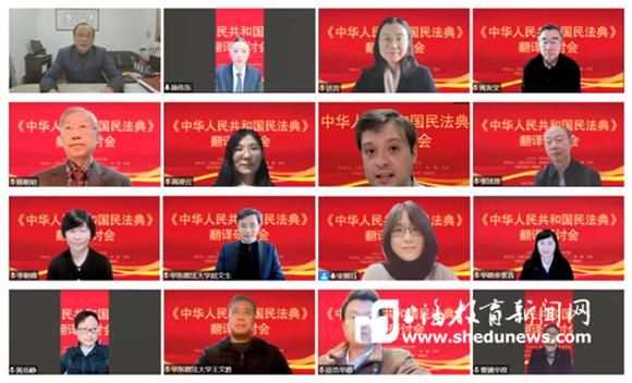 《中华人民共和国民法典》翻译研讨会在华东政法大学举办