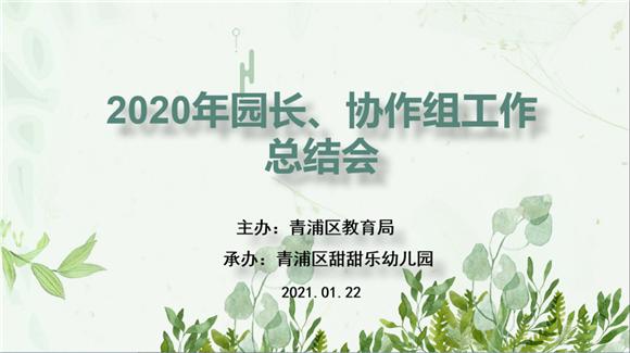 青浦区教育局召开公办园园长期末