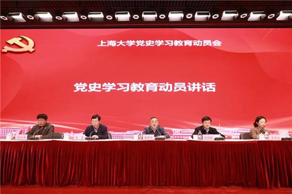 上海大学召开党史学习教育动员会