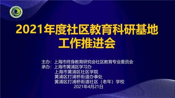 2021年度上海市社区教育科研基地工作推进会在黄浦区打浦桥社区(老年)学校召开