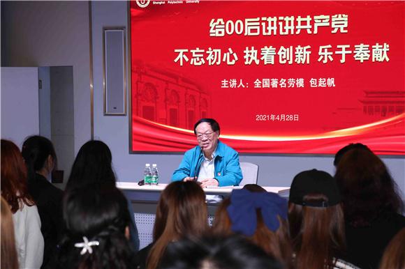 由全国劳模给00后讲党史、原创话剧上新、专题文创剪纸创作……上海第二工业大学推出党史学习系列活动