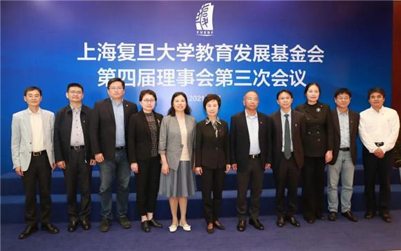 """这个获评""""上海市社会组织5A等级""""的基金会,召开第四届理事会第三次会议!会上说了这些……"""