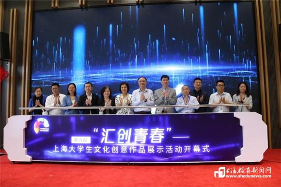 """第六届""""汇创青春""""上海大学生文化创意作品展示活动在沪开幕"""