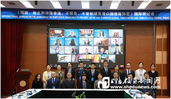 覆盖全球六大洲、三大洋!上海海洋大学与联合国粮农组织联手举办了这个研讨会