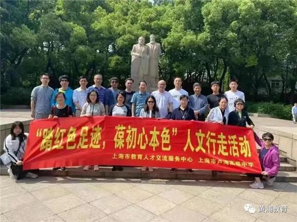 黄浦师生在红色寻访活动中学党史