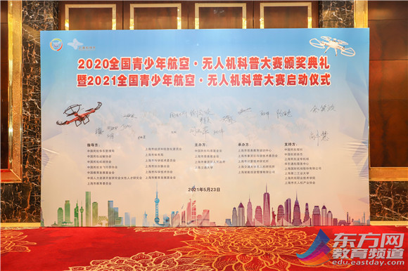图文专题2020全国青少年航空·无人机科普大赛颁奖暨2021启动仪式近日举行