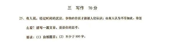 复旦附中语文教师解析上海高考作文题  有哪些角度可谈