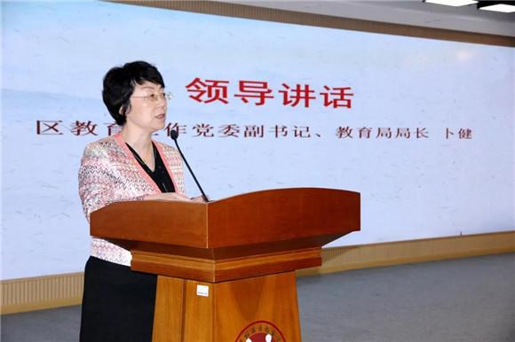 杨浦区中小学心理健康教育工作推进会在杨浦区教育学院召开
