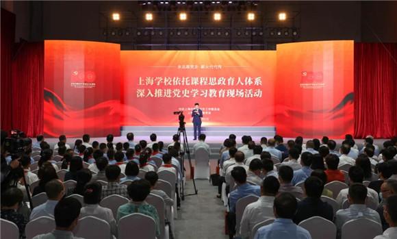 上海学校依托课程思政育人体系深入推进党史学习教育