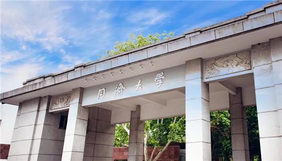 同济大学2021年本科招生章程