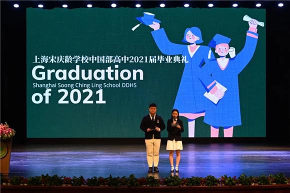 青春有你 不负韶华——记上海宋庆龄学校中国部高中首届毕业典礼