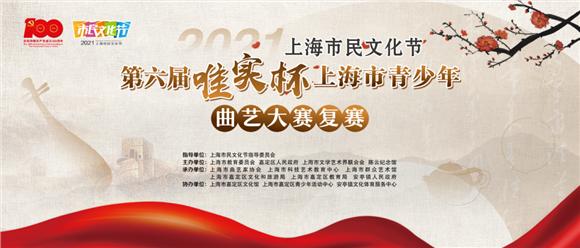 """2021年上海市民文化节第六届""""唯实杯""""上海市青少年曲艺大赛(复赛)成功举办"""