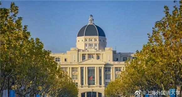 2021年上海外国语大学本科生招生章程发布