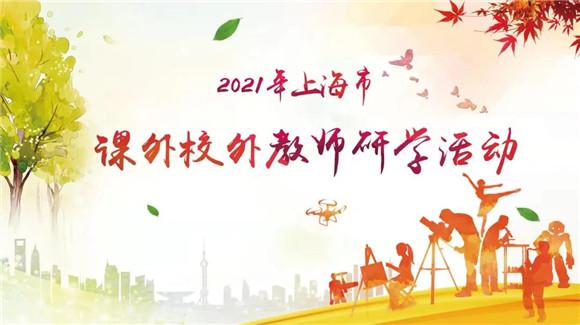 """教师研学 航拍上海——记上海市""""摄像""""项目课外校外教师研学活动"""