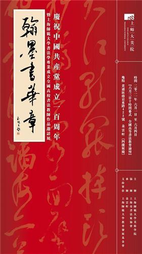 翰墨书华章 上海首家书法学本科专业举办全国高校书法教师作品邀请展