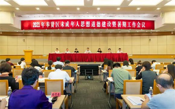 奉贤区召开2021年未成年人思想道德建设暨暑期工作会议