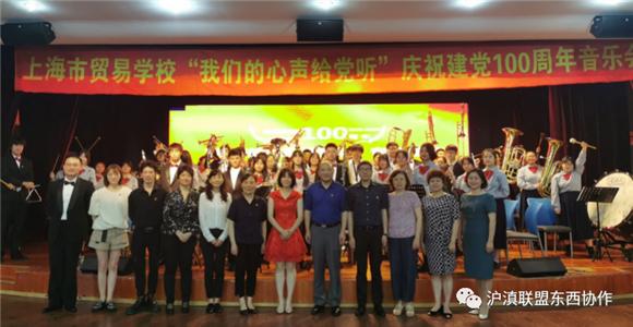 职教联盟红似火 沪滇学子心向党 上海-云南职业教育联盟庆祝党的百年华诞系列活动
