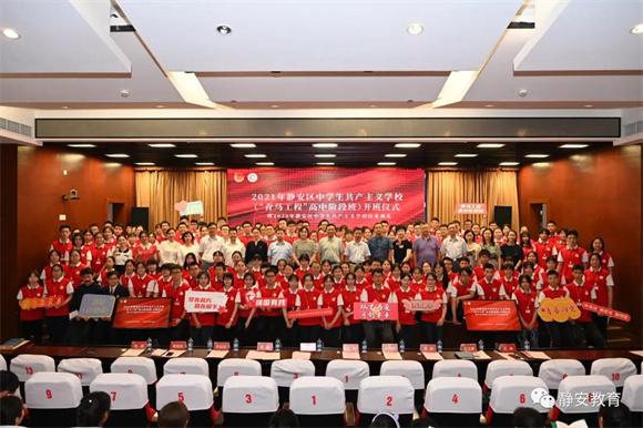 2021年静安区中学生共产主义学校开班啦