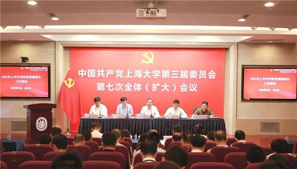 以主人翁姿态推动学校高质量发展!中国共产党上海大学第三届委员会第七次全体(扩大)会议召开
