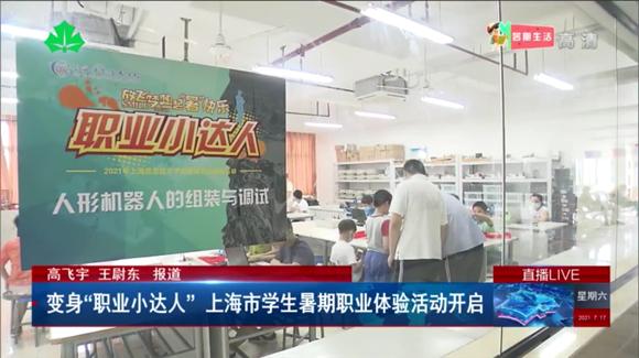 """变身""""职业小达人"""" 上海市学生暑期职业体验活动开启"""