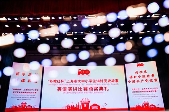 为国际传播培育青春力量:上外举办上海市大中小学生讲好党史故事英语演讲比赛