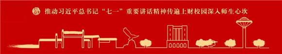 2021千村调查·浙江省慈溪市   聚焦乡村振兴 助力共同富裕