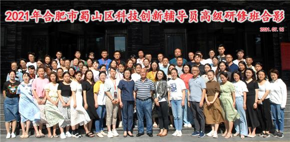 中国教育学会科创教育发展中心再次赴皖助阵-长袖善舞 更上高楼