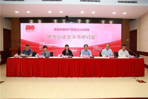 """""""庆祝中国共产党成立100周年中共创建史""""学术研讨会在上海召开"""