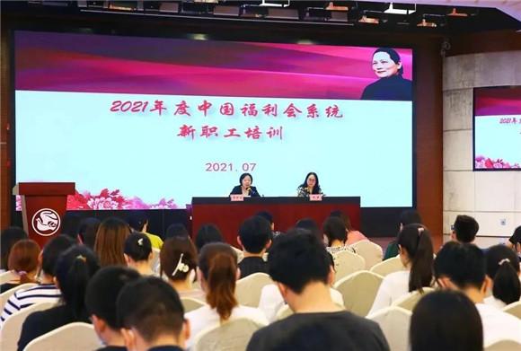 2021年度中福会系统新职工培训圆满完成