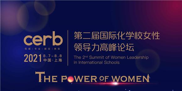 最全议程发布 第二届国际化学校女性领导力高峰论坛重磅嘉宾阵容